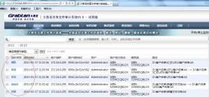 大势至网络共享管理软件(监控共享文件访问日志) 3.1官方正式版
