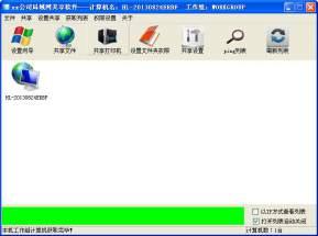 局域网共享设置软件V7.2去广告绿色版