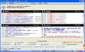12306订票助手.NET版 14.3.2.0 官方绿色版