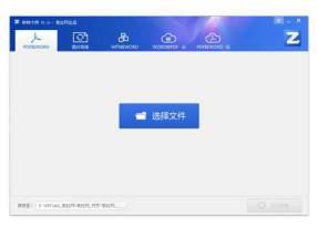 转转大师(pdf转换成word转换器) 4.8.1 官方正式版