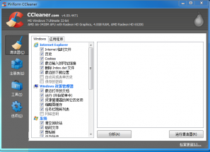 CCleaner注册版 5.61.7392 绿色破解版