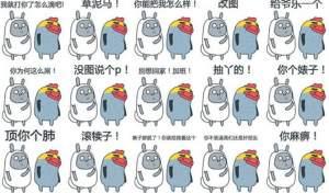 痒小贱与欧鸡桑恶搞QQ卡通-河东下载站微信躺着哭的表情表情动态图片图片