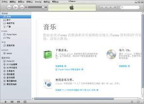 iTunes for Windows 12.9.4.102 官方版