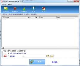 好奇PDF密码移除器 3.52 绿色版
