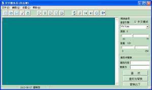 文字播音员(文字朗读工具) 3.3.1 绿色版