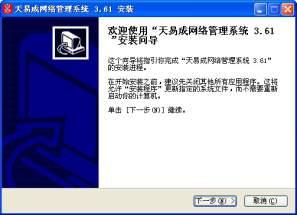 天易成网管软件 5.70 官方版