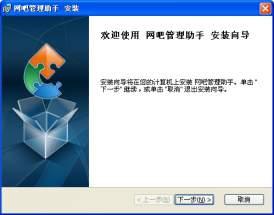 网吧管理助手2.0 官方正式版