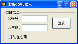 果核QQ机器人下载 v1.0 绿色版
