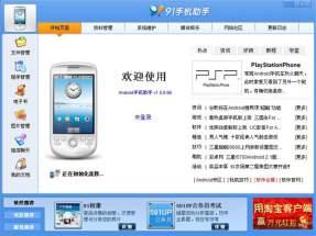 91手机助手PC端 6.2.2.737 官方版