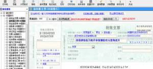 金码票据通 2014 v9.0 免费版