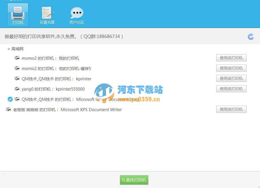 云雀361打印共享软件 3.0.8.8 官方版