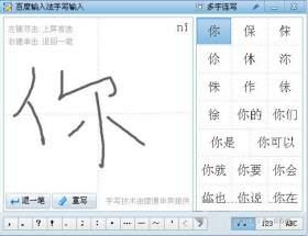 百度输入法手写输入 5.0.3806.0 官方免费版