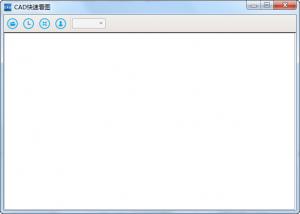 cad快速看图 5.7.3.52 官方版
