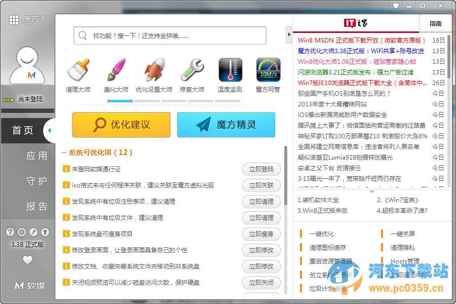 软媒魔方 6.21 正式版