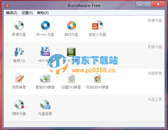 BurnAware Free 12.4 绿色版