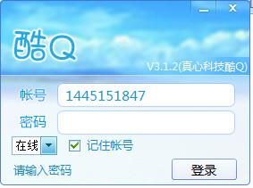 真心科技QQ机器人(酷Q) 3.4.1 最新版