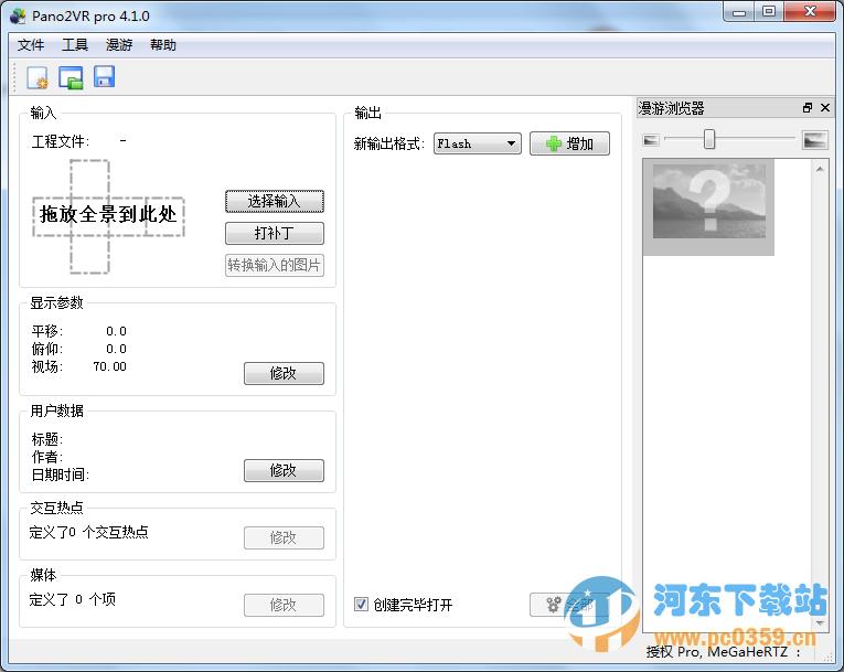 Pano2VR(全景图像转换器破解版)4.5 中文特别版