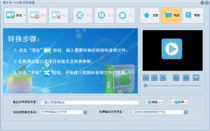 蒲公英M4R格式转换器 7.0.5.0 官方版