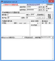 QQExplorer最新下载 1.26绿色免费版