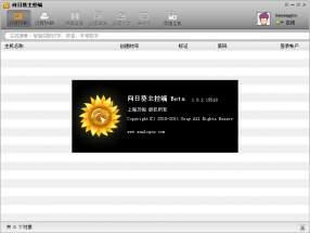 向日葵主控端 3.5.1.12518 官方pc免费版