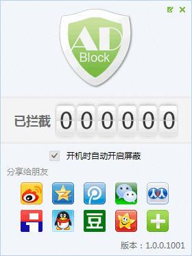 廣告屏蔽大師ADBlock2.3.0.1008官網最新版