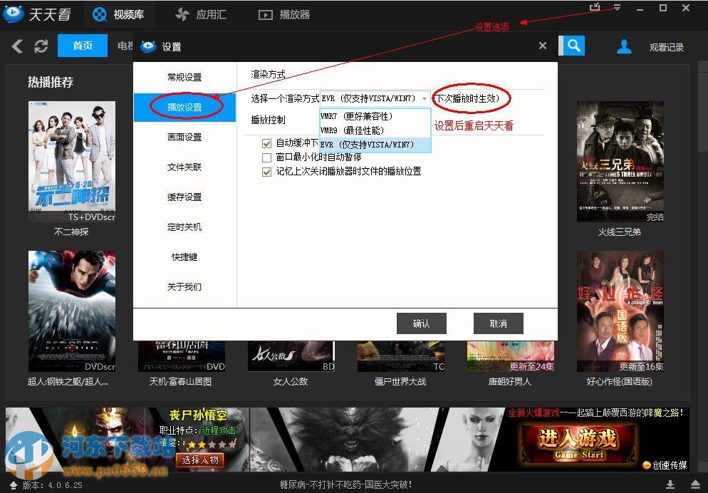 天天看高清影视 8.1.2.27 官方安装版