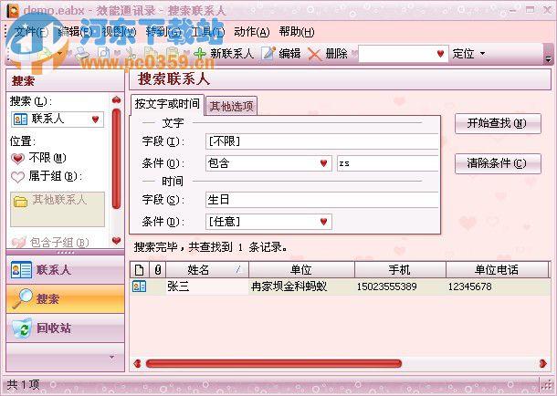 效能通讯录 5.60.556 免费版