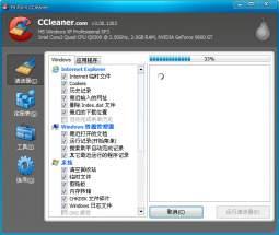 CCleaner(垃圾文件清除) 5.57.7182 官方正式版
