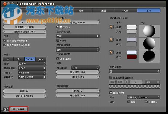 Blender 2.8.0.0 官方中文安装版