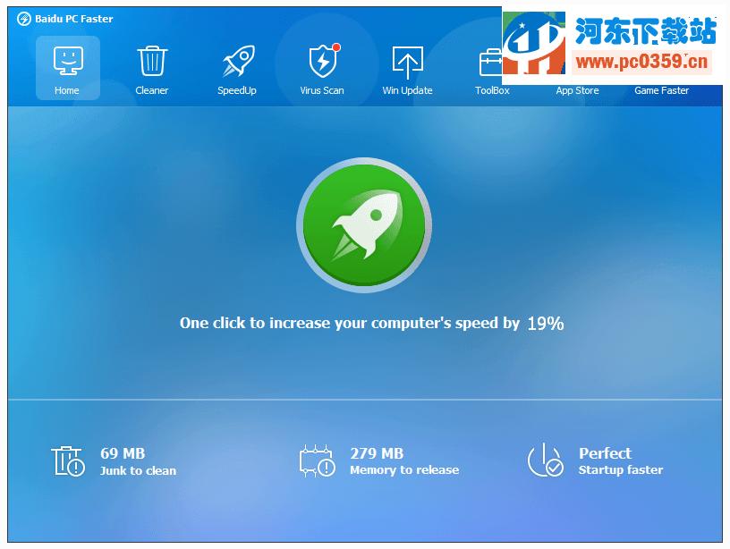 百度电脑系统优化加速(Baidu PC Faster) 5.1.3.131061 官方正式版