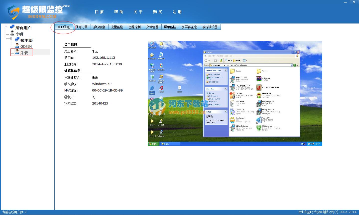 超级眼电脑监控软件 8.30 官方版