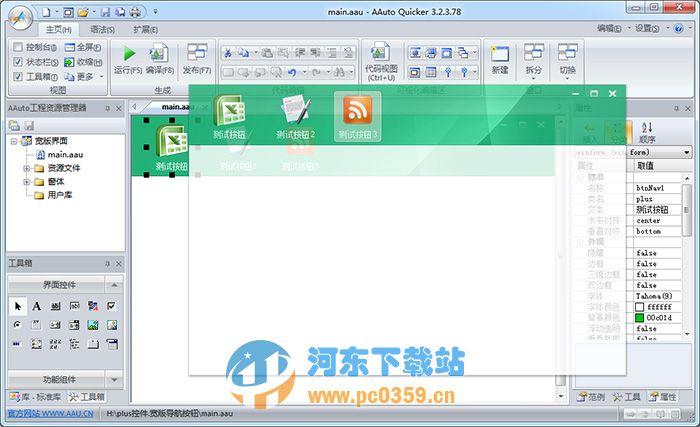 AAuto Studio(快手编程) 21.103 绿色免费版