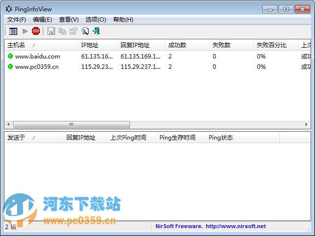 PingInfoView(批量Ping 工具)