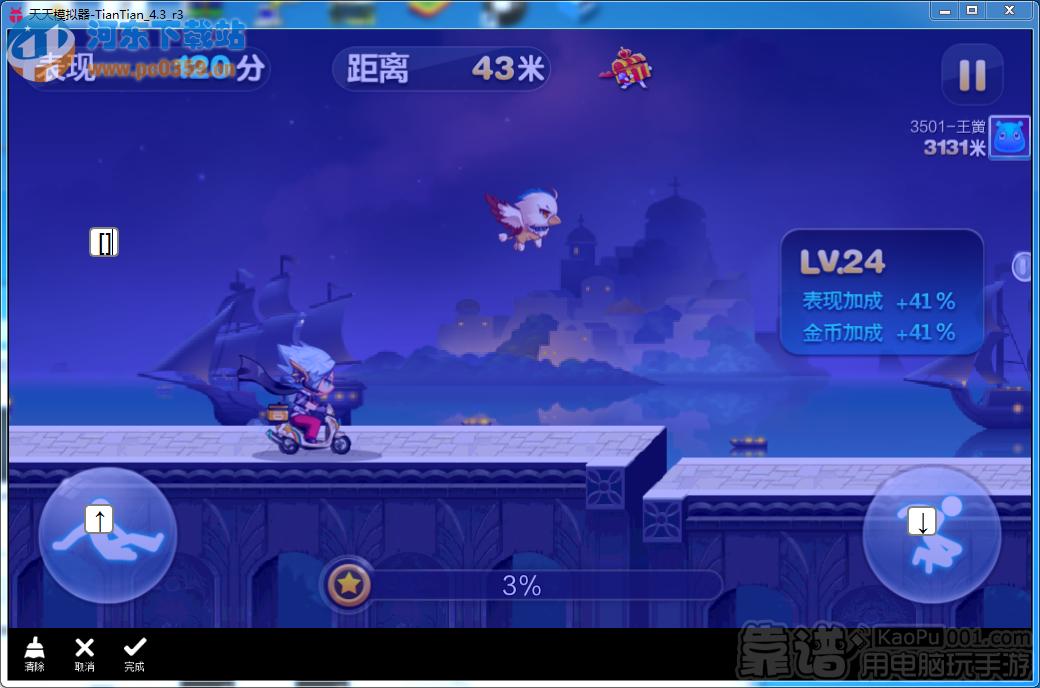 天天安卓模拟器 3.2.4 官方版