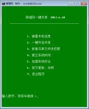 XP局域网一键共享 V2013.6.10 绿色版