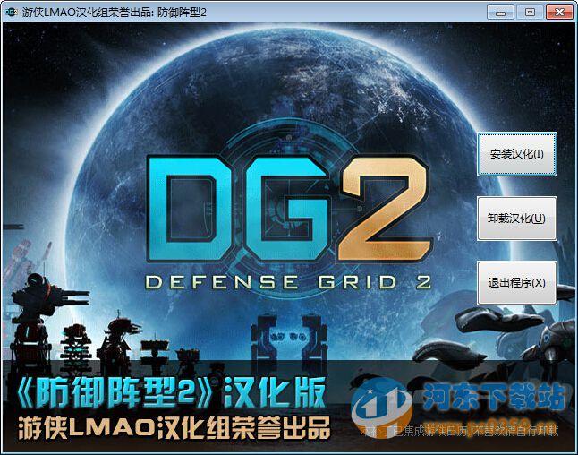 防御阵型2汉化补丁 V1.0 绿色版