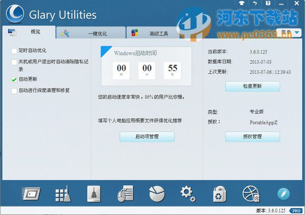 Glary Utilities 多国语言版