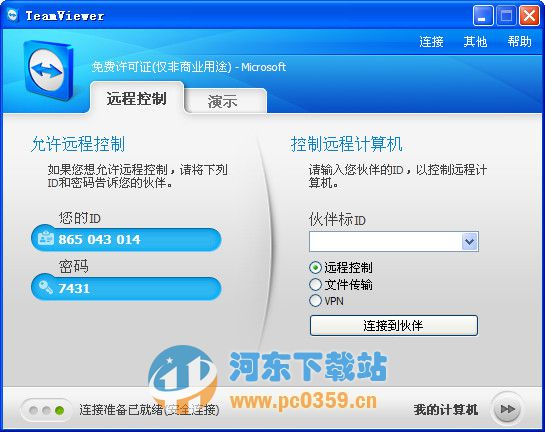 TeamViewer QuickSupport(远程控制软件) 13.0.3711.88039 中文版