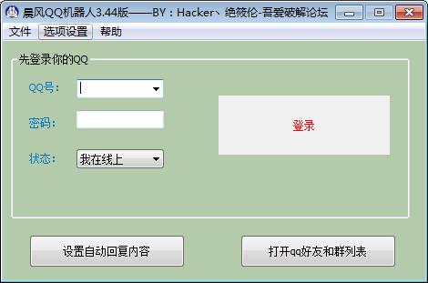 晨风QQ机器人 破解版