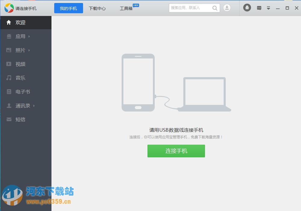 应用宝 5.8.1.5229 官方PC版