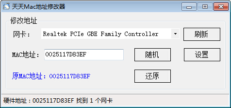 天天mac地址修改器v3.0绿色版