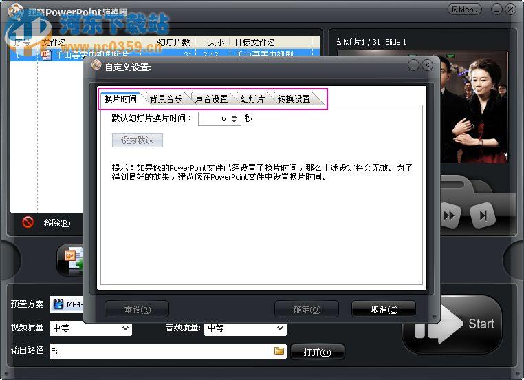 狸窝ppt转换器 2.5.0.64 免费版