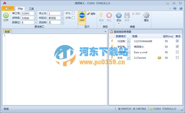 串口通信测试软件(格西烽火Geshe Beacon) 2.5.0 官方版