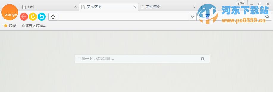 桔子浏览器 2.1.0.1022 官方版