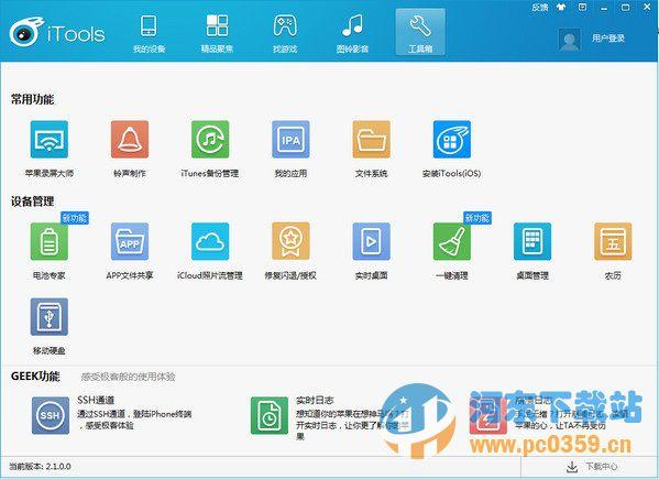 兔子助手(itools) 4.4.2.1 官方版