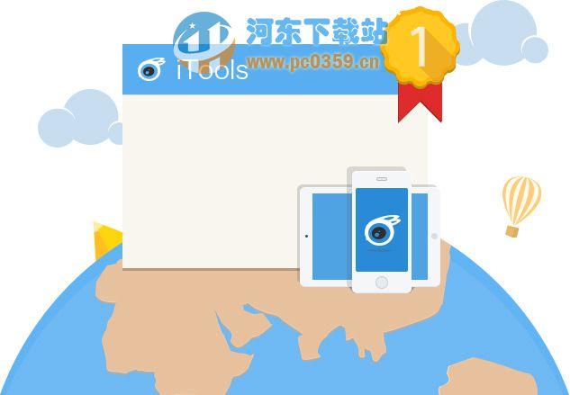 兔子助手(itools) 4.3.3.2 官方版