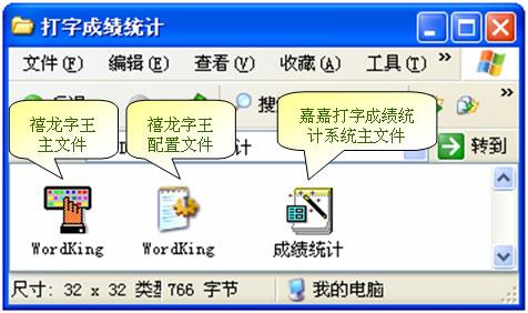 打字成绩统计系统下载 嘉嘉打字成绩统计系统3.0 绿色版 河...
