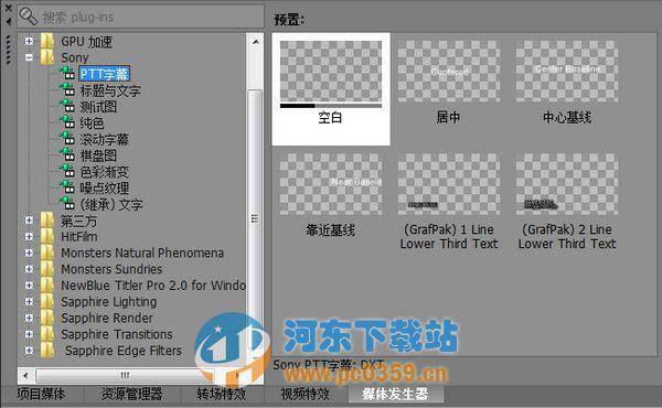 sony vegas pro 13.0.453 官方简体中文破解版