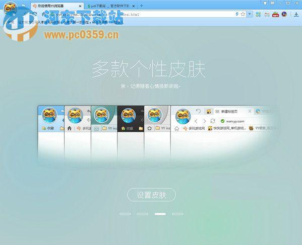 YY浏览器 3.9.5776.0 官方版