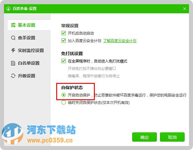 百度杀毒软件 5.4.0.8 官方正式版